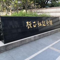 Guzhenghong Memorial Hall User Photo