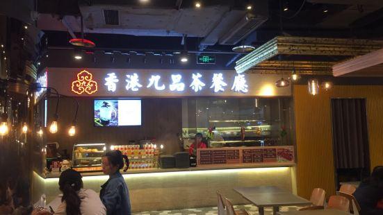 港久茶餐廳(ifs國際金融店)