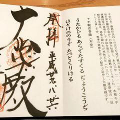 Toko-ji Temple User Photo