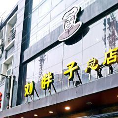 Liu Pang Zi Jia Chang Cai ( Huang Po Street Main Branch) User Photo