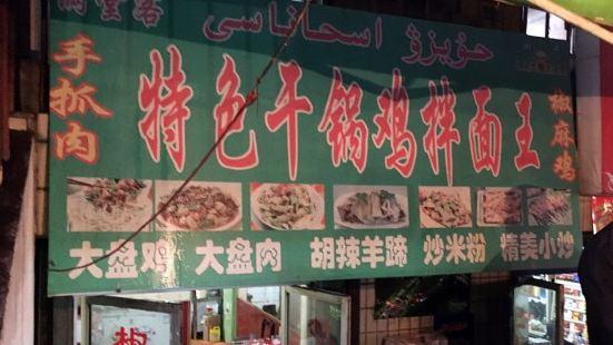 特色幹鍋雞拌面王