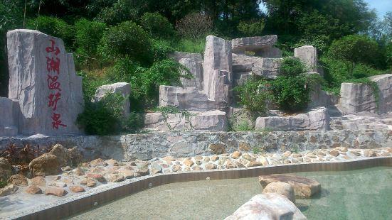 山湖溫礦泉