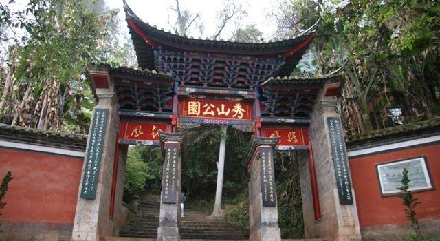 Yuxi Tonghai Xiushan Historical Cultural Park1