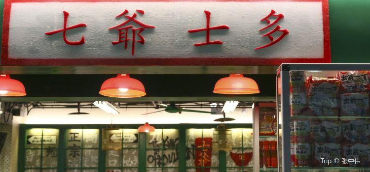 Qi Ye Qing Tang Nan (Xidan Joy City)2
