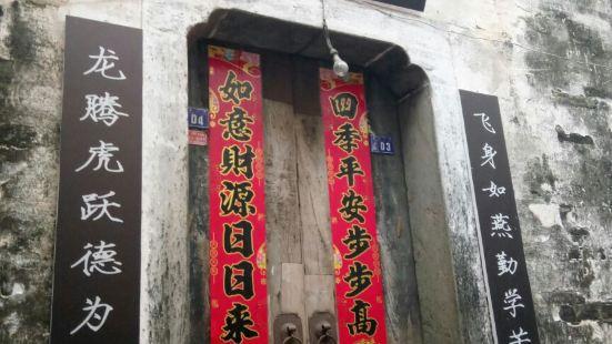 李知誠故居