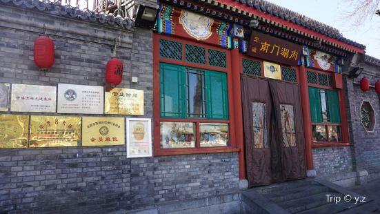 HongYuan Shabu Restaurant (HouHai)