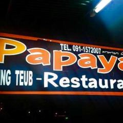 Papaya Restaurant用戶圖片