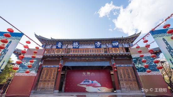 Sifang Tingyin