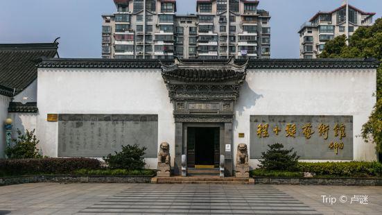 Chengshifa Art Museum