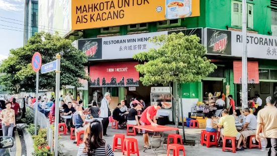 Restaurant Win Heng Seng