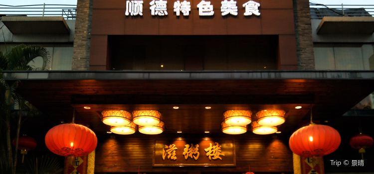 Zi Zhou Lou ( Pan Yu Square Main Branch)1