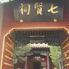 Congtai Park User Photo