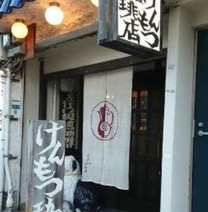 Kenmotsu Coffee Shop