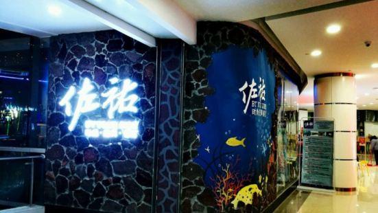 佐祐時尚經典餐廳(新建店)