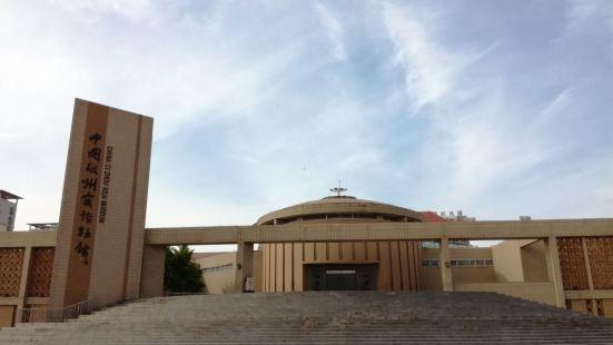 磁州窯博物館
