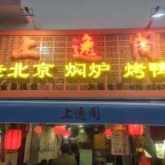 上逸閣北京烤鴨用戶圖片