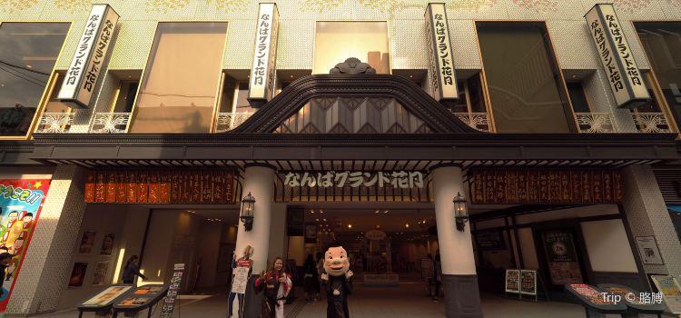 요시모토 난바그랜드카게쓰 극장