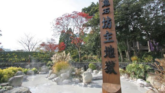 Oniishibozu Jigoku