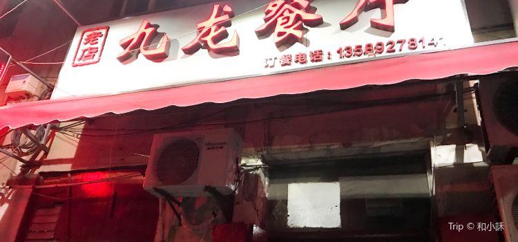 Jiu Long Restaurant3
