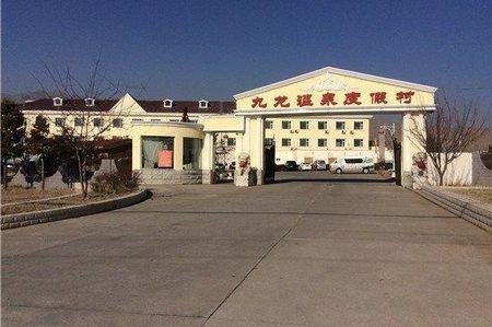 九龍溫泉度假村2