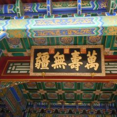 Hall of Happiness and Longevity User Photo