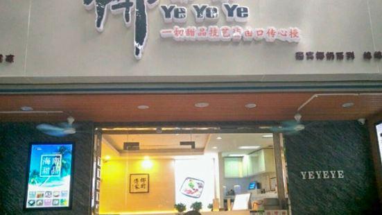 Ye Ye Ye Hai Nan Ye Nai Qing Bu Liang ( Gu Cheng )