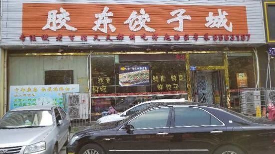 膠東餃子城