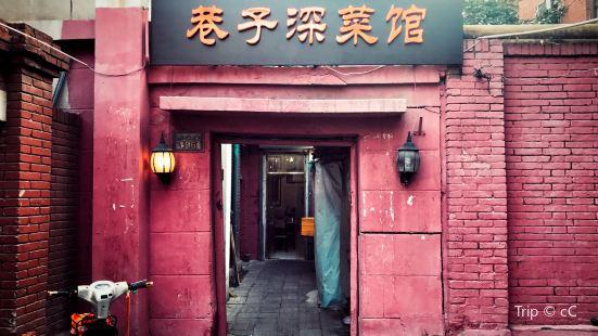 Xiang Zi Shen Restaurant