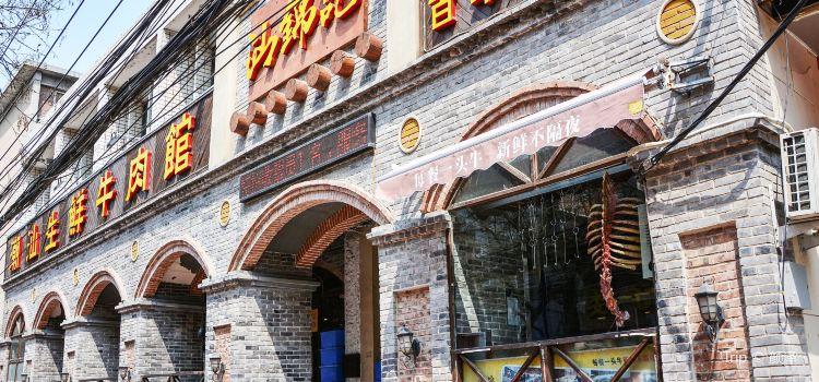 Shan Jin Ji Chaoshan Sheng Xian Beef Guan ( Zheng Qi Street )1