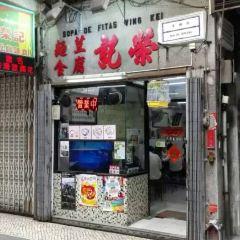 榮記豆腐麵食(果欄街店)用戶圖片