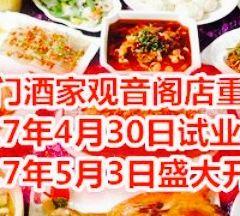 Macao Restaurant( Bei Zhan ) User Photo
