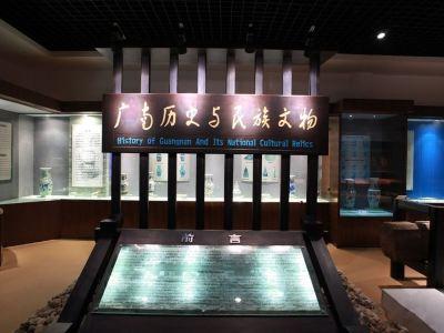 Guangnan National Museum