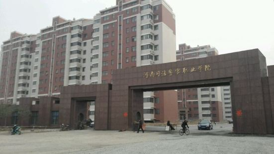 Henan Judicial Police Vocational College
