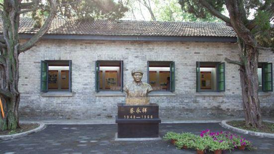 蔡永祥紀念館