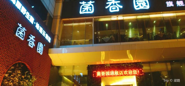 Jun Xiang Yuan ( Ji Da Flagship Store)1