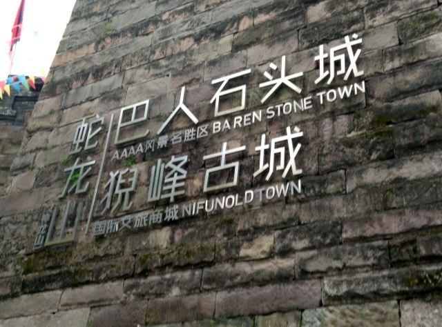 Shenlong Mountain Ba People's Castle