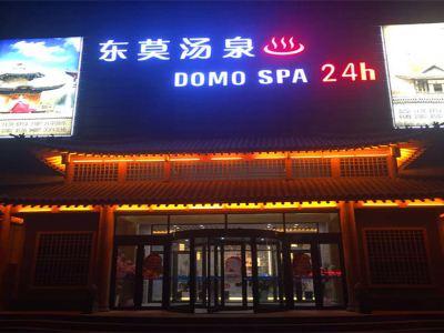 東莫湯泉(昌樂店)