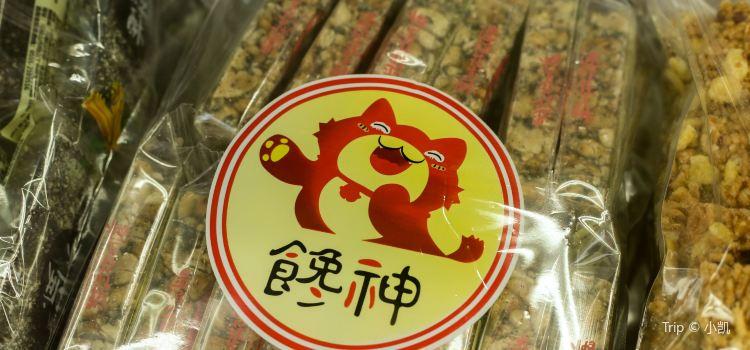 金栗王(崇安寺店)3