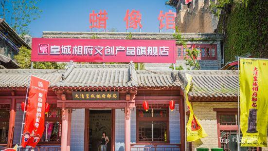 晉城蠟像館