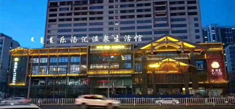 樂湯匯溫泉生活館1