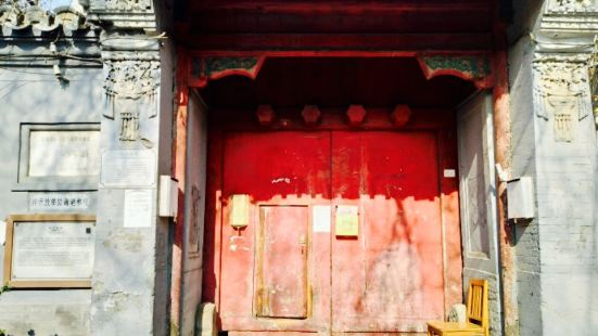 Tianhan Former Residence