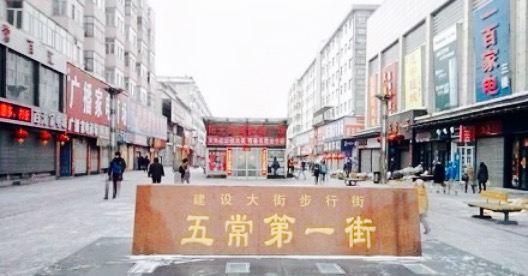 五常市建設大街步行街