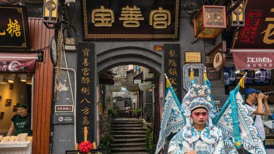 寶善宮茶文化館