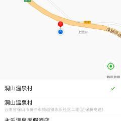 洞山溫泉村用戶圖片
