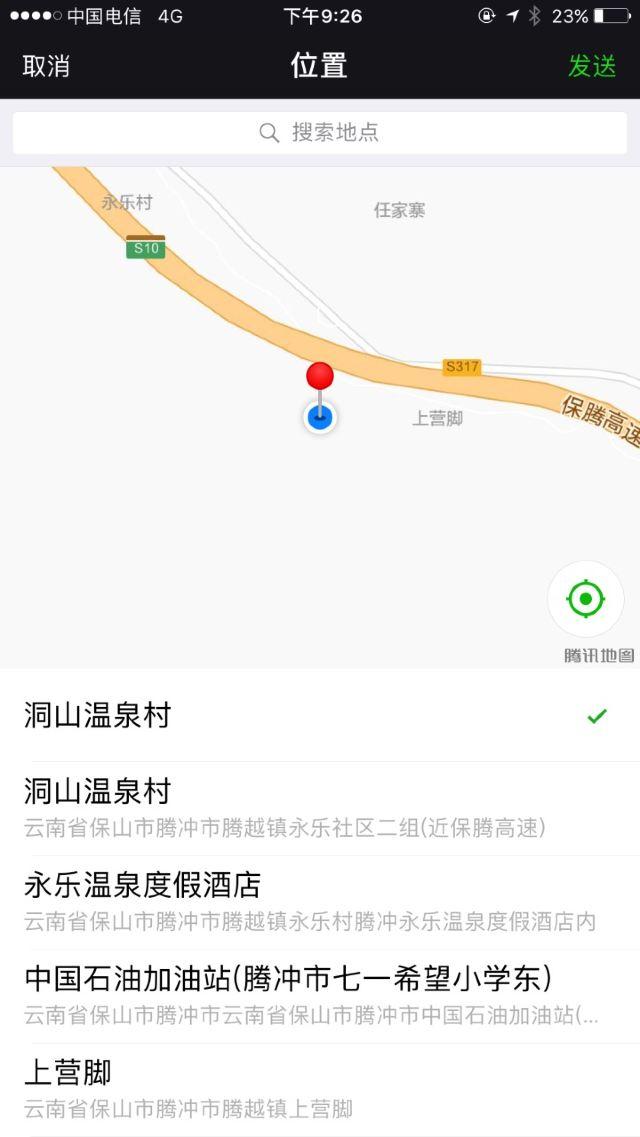 洞山溫泉村