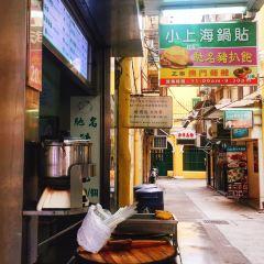 小上海鍋貼用戶圖片
