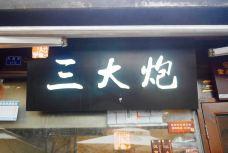 李长清三大炮(锦里店)-成都-_A2016****918291