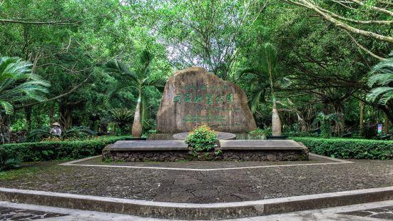 뇌경 유네스코 세계 지질공원
