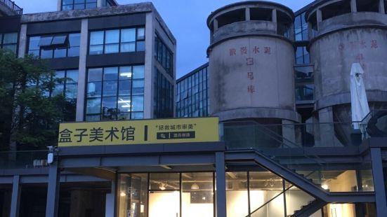 之江文化創意園