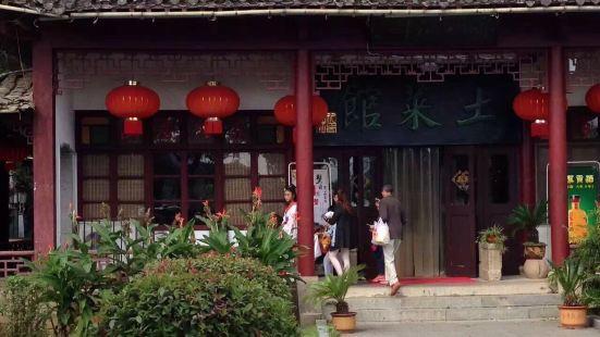 齊山土菜館